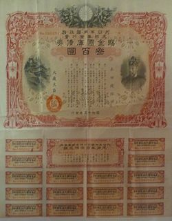 Senji-kokusai-Japanese-warbonds-photographed2014.jpg