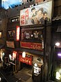 Shin-Yokohama Raumen Museum DSCN4009.jpg