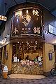 Shops in Himeji01s3872.jpg