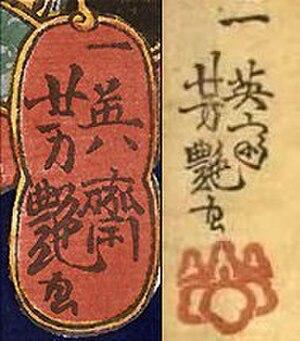 """Utagawa Yoshitsuya - Signatures of Utagawa Yoshitsuya, both reading """"Ichieisai Yoshitsuya ga"""" (一英斎 芳艶 画)"""