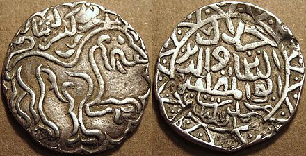 Silver coin of Sultan Jalaluddin Muhammad Shah with a lion inscription Silver Coin of Jalaluddin.jpg
