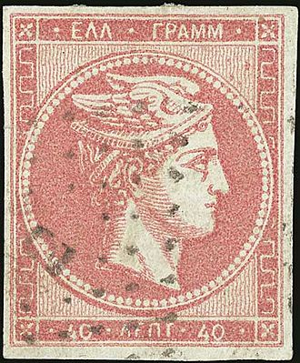 """Hermes (Greek stamp) - 40 lepta """"Solférino"""" of the so-called """"inferior quality papers"""" printings"""