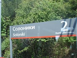 Soloniki station.jpg