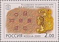 Stamp Kn.JPG