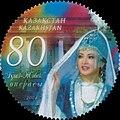 Stamp of Kazakhstan 585.jpg