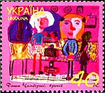 Stamp of Ukraine s372.jpg
