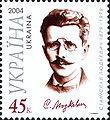 Stamp of Ukraine s554.jpg