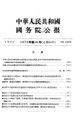 State Council Gazette - 1956 - Issue 34.pdf