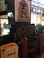 Stele of Osho under Tsutenkaku.jpg