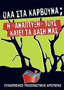 Manifesto elettorale di SYRIZA del 2007. Il manifesto testimonia l'adesione del partito ai valori dell'ecosocialismo. Lo slogan recita: «Il loro 'sviluppo' brucia le nostre foreste».