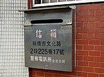 Taipei Branch, Police Communication Office letter box 20171028.jpg