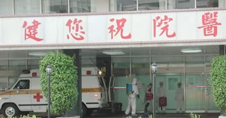 Taipei Municipal Heping Hospital in SARS accident 2003