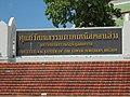 Thailand Lower Northern Region.jpg