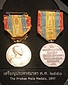 The Prabas Mala Medal, Coin Museum, Bangkok (1).jpg