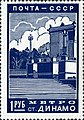 The Soviet Union 1939 CPA 659 stamp (Dynamo Station).jpg