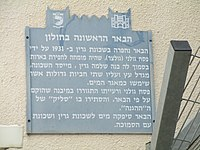 The first well in Holon.jpg
