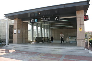 Wangdingdi station metro station in Tianjin, China