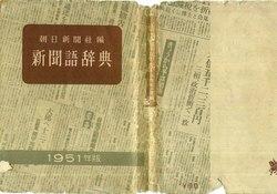 新聞語辞典 1951年版