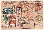 USSR 1932-09-19 airmail postal card.jpg