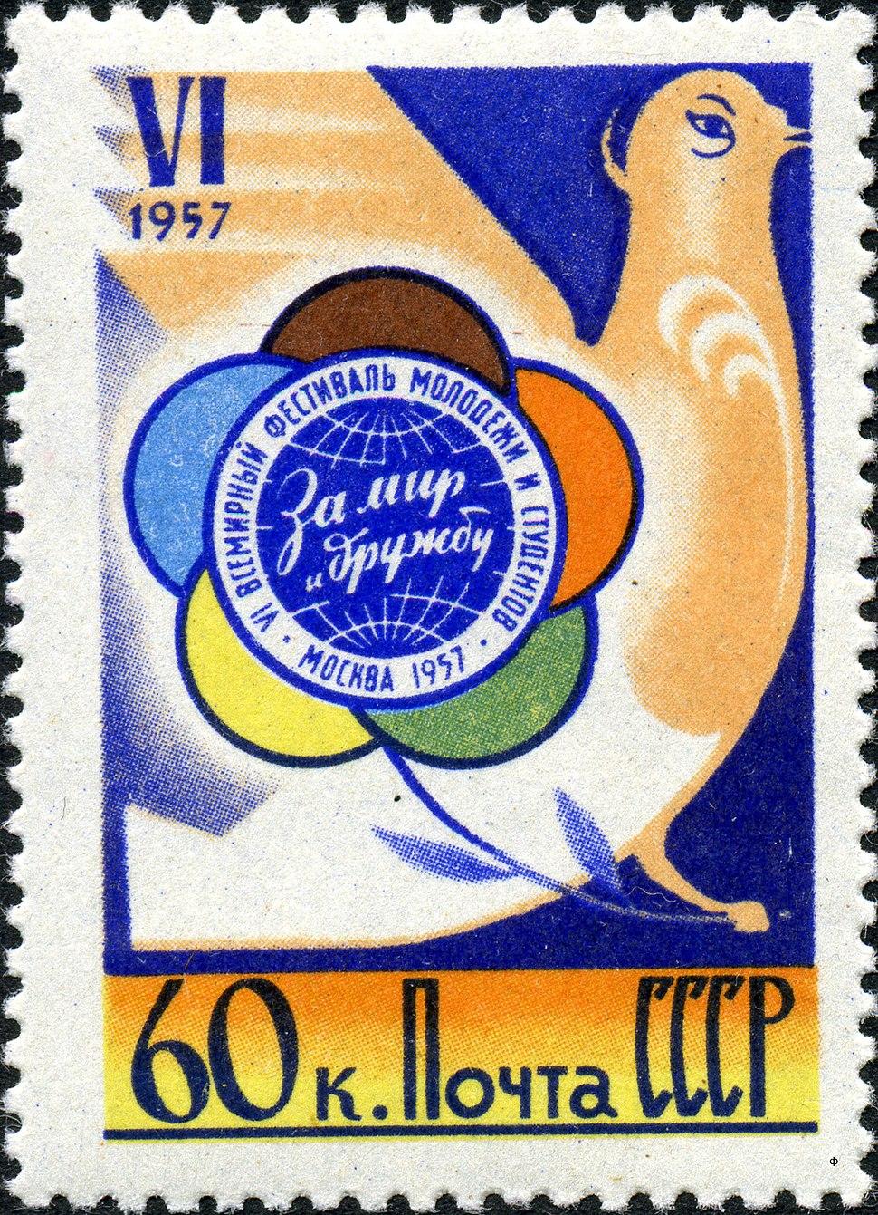 Открытки фестиваль молодежи 1957 цена, надписью что где