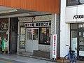 Warabi Police Station Warabi-eki Nishiguchi Koban.jpg