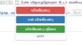 Wikilove shortcut menu.PNG