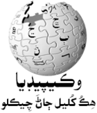 Wikipedia-logo-sd.png