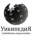 Wikipedia-logo-v2-bg-inverted.png
