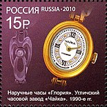 Wrist watch Gloria 1990 Uglich Russia stamp 2010.jpg