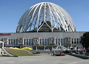 Yekaterinburg Circus