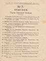 Yekaterinoslav List 7 - Kadets.png