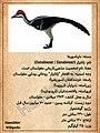 ZanabazarDinoCard Farsi.jpg