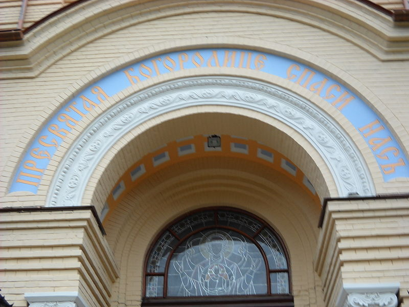 File:Znamenska vilnius entrance.JPG