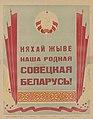 Žyvie Biełaruś. Жыве Беларусь (1947).jpg