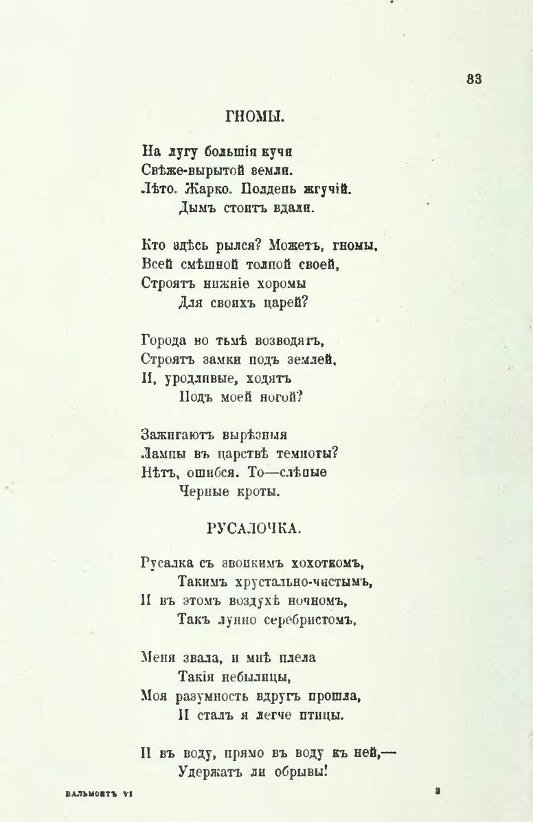 коллективе гномы стихи бальмонт угадываете