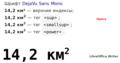 Верхние индексы в Википедии и в LibreOffice Writer.png
