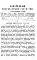 Вологодские епархиальные ведомости. 1889. №15.pdf