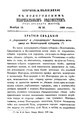 Вологодские епархиальные ведомости. 1889. №22, прибавления.pdf