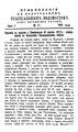 Вологодские епархиальные ведомости. 1915. №11, прибавления.pdf