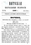 Вятские епархиальные ведомости. 1866. №12 (дух.-лит.).pdf
