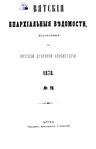 Вятские епархиальные ведомости. 1878. №19 (офиц.).pdf