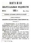 Вятские епархиальные ведомости. 1881. №10 (дух.-лит.).pdf