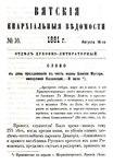 Вятские епархиальные ведомости. 1881. №16 (дух.-лит.).pdf