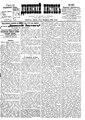 Двинский листок №088 (1901).pdf