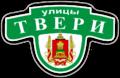 Домовой знак (Тверь).png