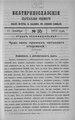 Екатеринославские епархиальные ведомости Отдел неофициальный N 35 (11 декабря 1912 г).pdf