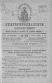 Екатеринославские епархиальные ведомости Отдел официальный N 32 (11 ноября 1912 г) Год 40.pdf