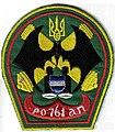 Емблема 761-го окремого розвідувального артилерійського полку.jpg