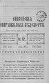 Енисейские епархиальные ведомости. 1897. №12.pdf
