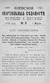 Киевские епархиальные ведомости. 1903. №05. Часть неофиц.pdf